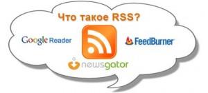 Что такое RSS?
