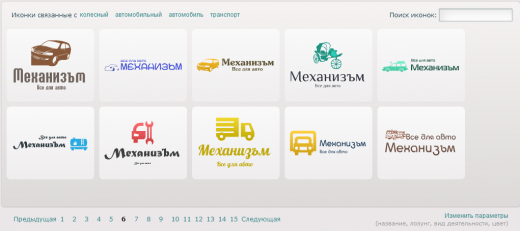 screenshot-www.logaster.ru 2015-02-18 12-26-22